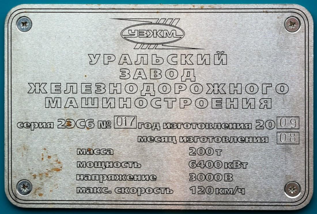 Табличка 2ЭС6. Уральский завод машиностроения