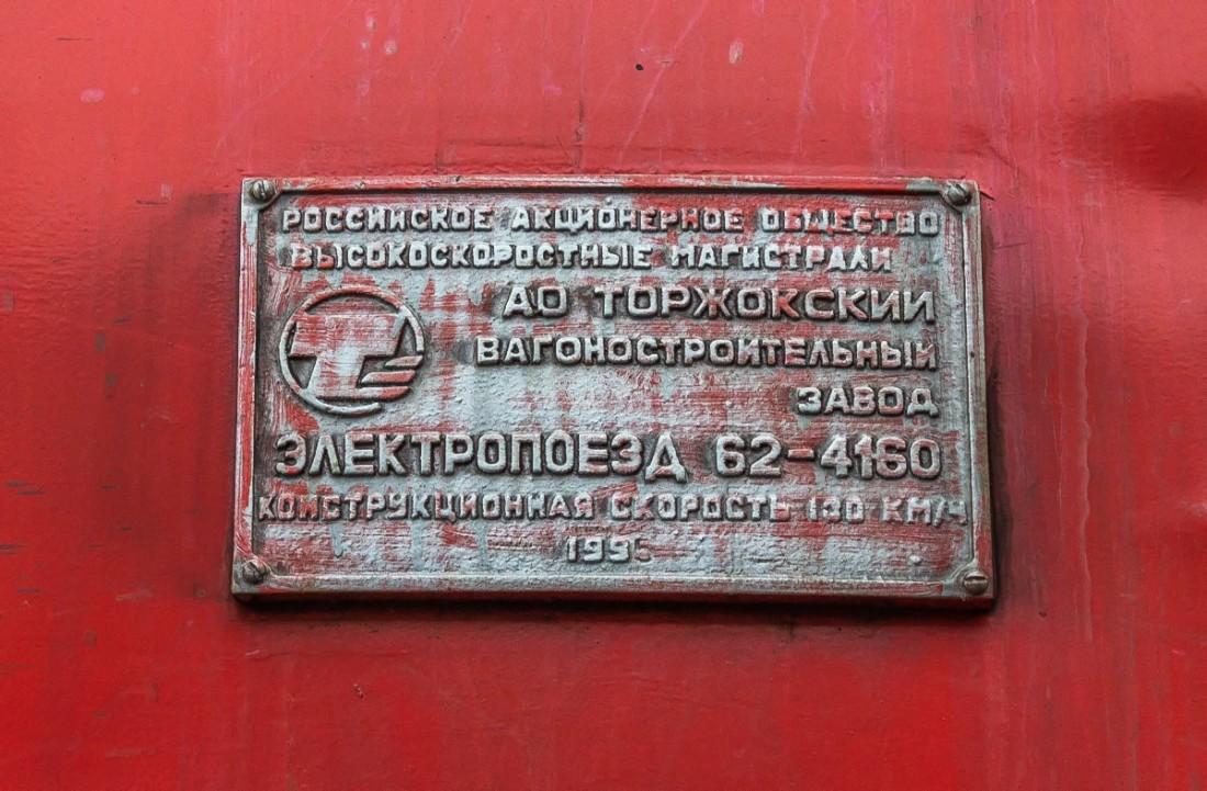Заводская табличка на электропоезде ЭТ2