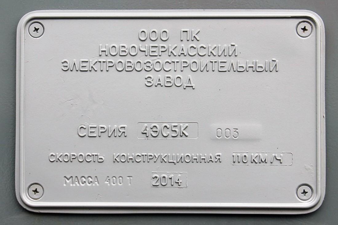 Заводская табличка электровоза 4ЭС5К